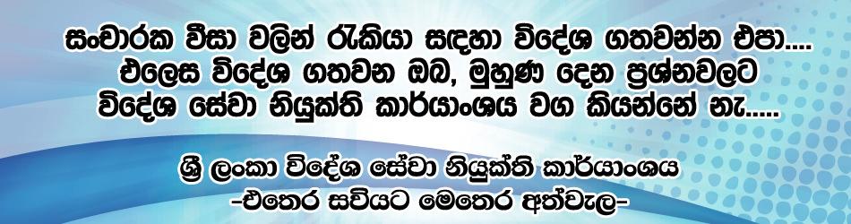 Home - Sri Lanka Foreign Employment Bureau