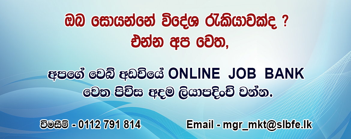 Home - Sri Lanka Foreign Employment Bureau